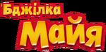 Maya the Bee (2012) - logo (Ukrainian)