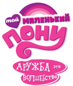 My Little Pony Friendship Is Magic - fanmade logo (Russian, Kidzone TV)