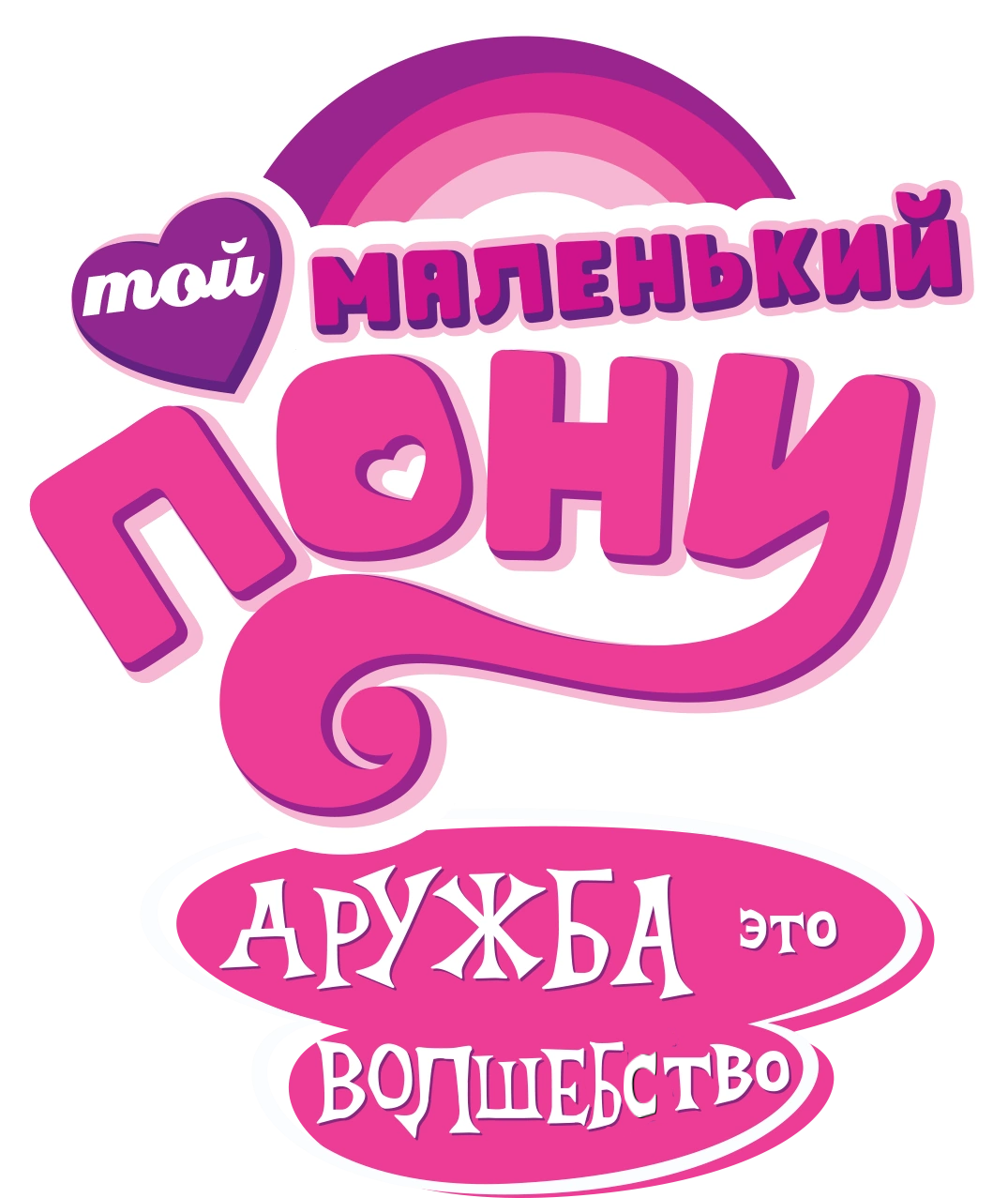 Image - My Little Pony Friendship Is Magic - fanmade logo (Russian ...