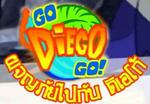 Go Diego Go! - logo (Thai)