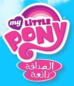 My Little Pony Friendship Is Magic - logo (Arabic)
