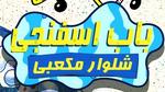 SpongeBob SquarePants - logo1 (Persian)