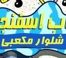 باب اسفنجی (IRIB Pooya)