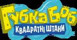 SpongeBob SquarePants - 2009 logo (Ukrainian)