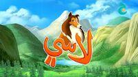Lassie (Arabic) - Logo (footage)