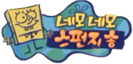 Spongebob - title card (Korean, EBS)