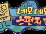 네모네모 스펀지 송