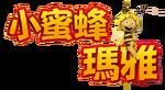 Maya the Bee (2012) - logo (Taiwanese Mandarin)