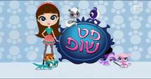 Show Logo - Hebrew