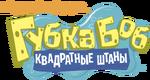 SpongeBob SquarePants - 2009 logo (Russian)