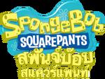 SpongeThai