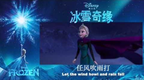 Let It Go (song) - Mandarin (Mainland China)