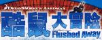 Flushed Away - logo (Chinese Mandarin)