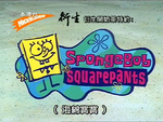 SpongeBob SquarePants - title card (Cantonese)