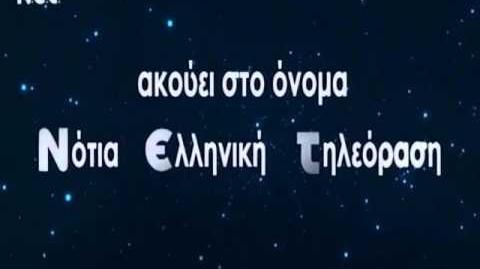 Τα πρώτα λεπτά εκπομπής της Νότιας Ελληνικής Τηλεόρασης 7 1,2015