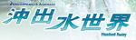 Flushed Away - logo (Cantonese)