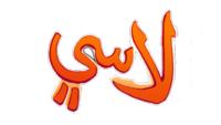 Lassie (Arabic) - Logo (transparent)