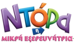 Dora the Explorer - 2009 logo (Greek, Nickelodeon)