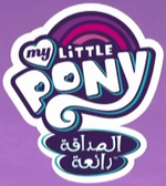 My Little Pony Friendship Is Magic - logo (Arabic, season 7)