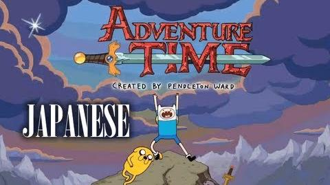Adventure Time - Theme Song (Japanese 日本語) Lyrics