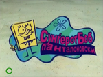 SpongeBob SquarePants - title card (Macedonian)