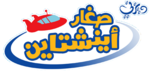 Little Einsteins - logo (Arabic)