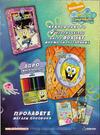 SpongeBob SquarePants - DVD 9 advertisement (Greek)