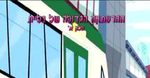 S1E1 Title - Hebrew.