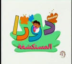 Dora the Explorer - S3–6 title card (Arabic, Image Production House)