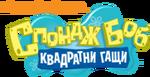 SpongeBob SquarePants - 2009 logo (Bulgarian)