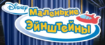 Little Einsteins - logo (Russian)