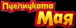 Maya the Bee (2012) - logo (Bulgarian)