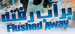 Flushed Away - logo (Persian)