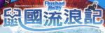 Flushed Away - logo (Taiwanese Mandarin)