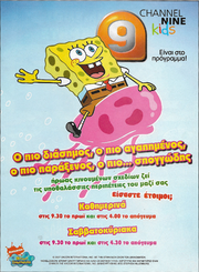 SpongeBob SquarePants - 2007 television advertisement (Greek)