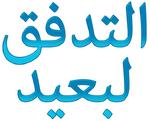 Flushed Away - logo (Arabic)