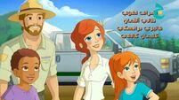 Lassie (Arabic) - Credits -3