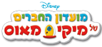 Mickey Mouse Clubhouse - logo (Hebrew)