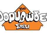 The Loud House (Greek)