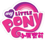 My Little Pony Friendship Is Magic - logo (Cantonese, ViuTV)