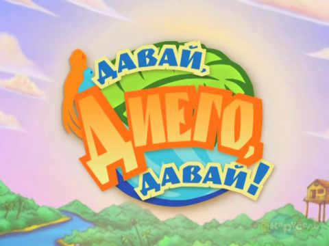 image - go diego go! - title card (russian) | international