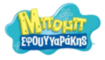 SpongeBob SquarePants - 2009 logo (Greek)
