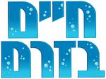 Flushed Away - logo (Hebrew)