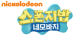 SpongeBob SquarePants - 2009 logo (Korean, Nickelodeon)