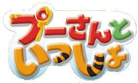 Image my friends tigger pooh logo japaneseg filemy friends tigger pooh logo japaneseg altavistaventures Images
