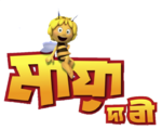Maya the Bee (2012) - logo (Bengali)