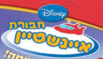 Little Einsteins - logo (Hebrew)