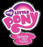 My Little Pony Friendship Is Magic - logo (Russian)
