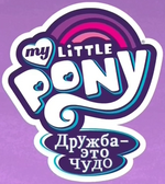 My Little Pony Friendship Is Magic - logo (Russian, season 7)