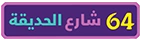 64 Zoo Lane - logo (Arabic)